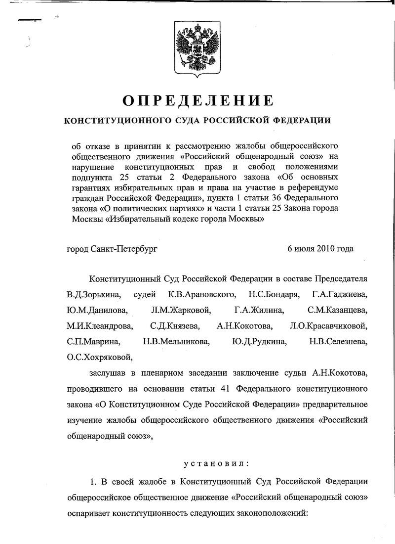 Ст 430 ч1 уголовного кодекса рб 2010 год