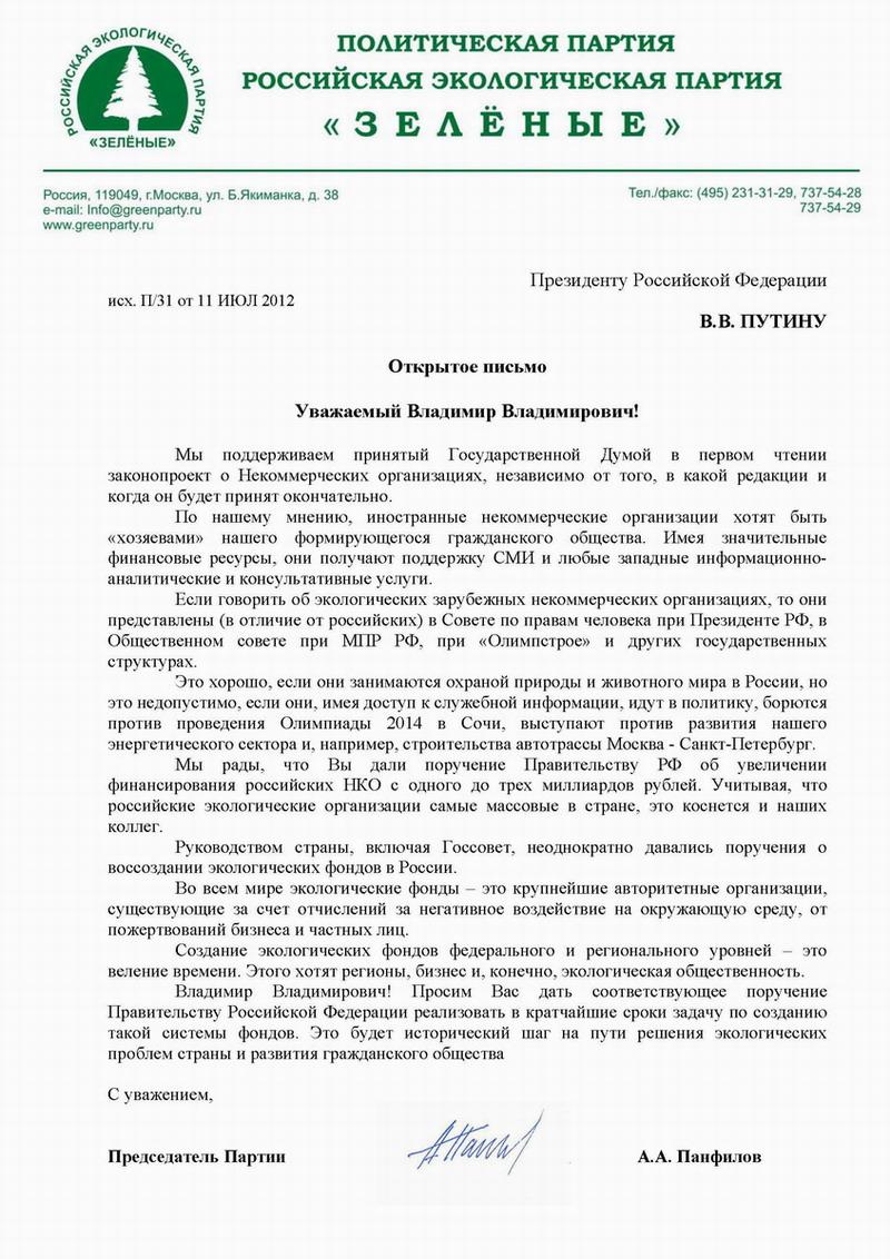 аренда открытое письмо президенту рф путину жаль