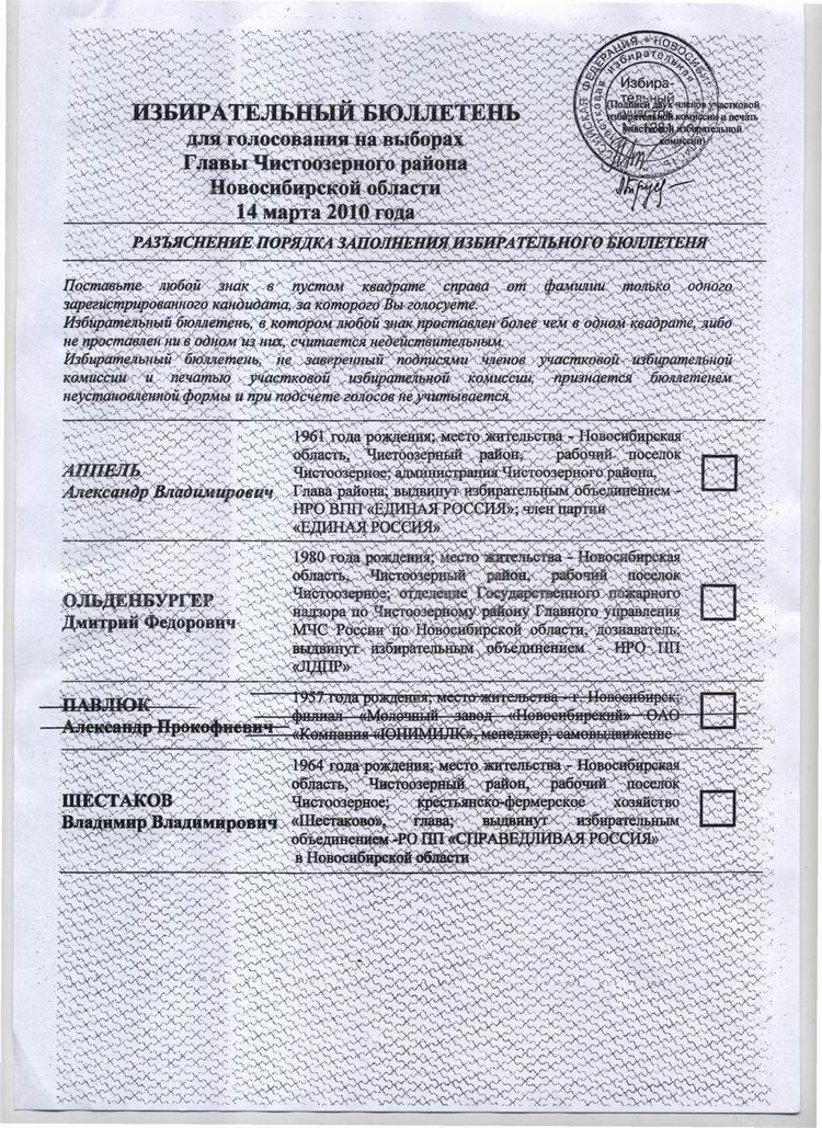 Бюллетень для голосования на конкурсе