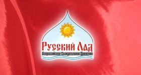 В.С. Никитин: Практика подтвердила правильность идей «Русского Лада»