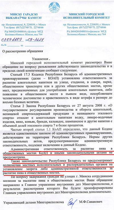 русского заграничного статья коап за торговлю пиво после 23:00 как сделать